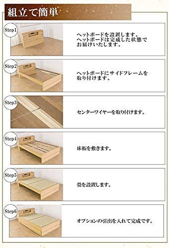 TOMOZAWA 畳ベッド to-316-sの商品画像2