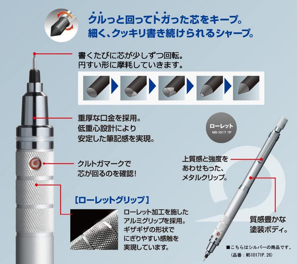 KURU TOGA(クルトガ) ローレットモデルの商品画像5