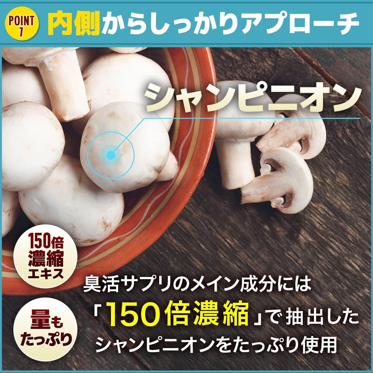 健やかの杜 臭活サプリの商品画像3