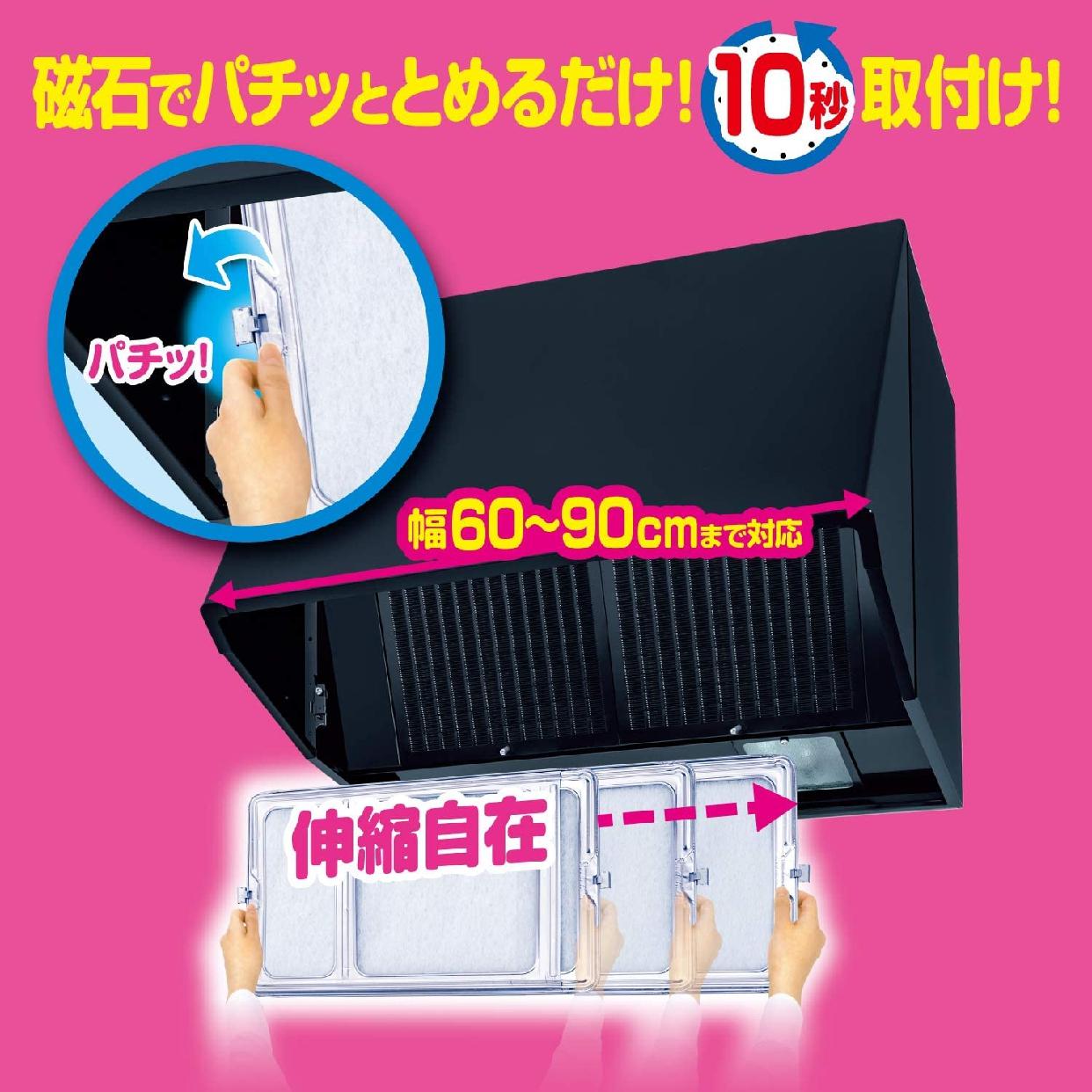 東洋アルミ(トウヨウアルミ)ワンタッチ レンジフードカバー 60~90cm用 1枚入 S2507の商品画像2