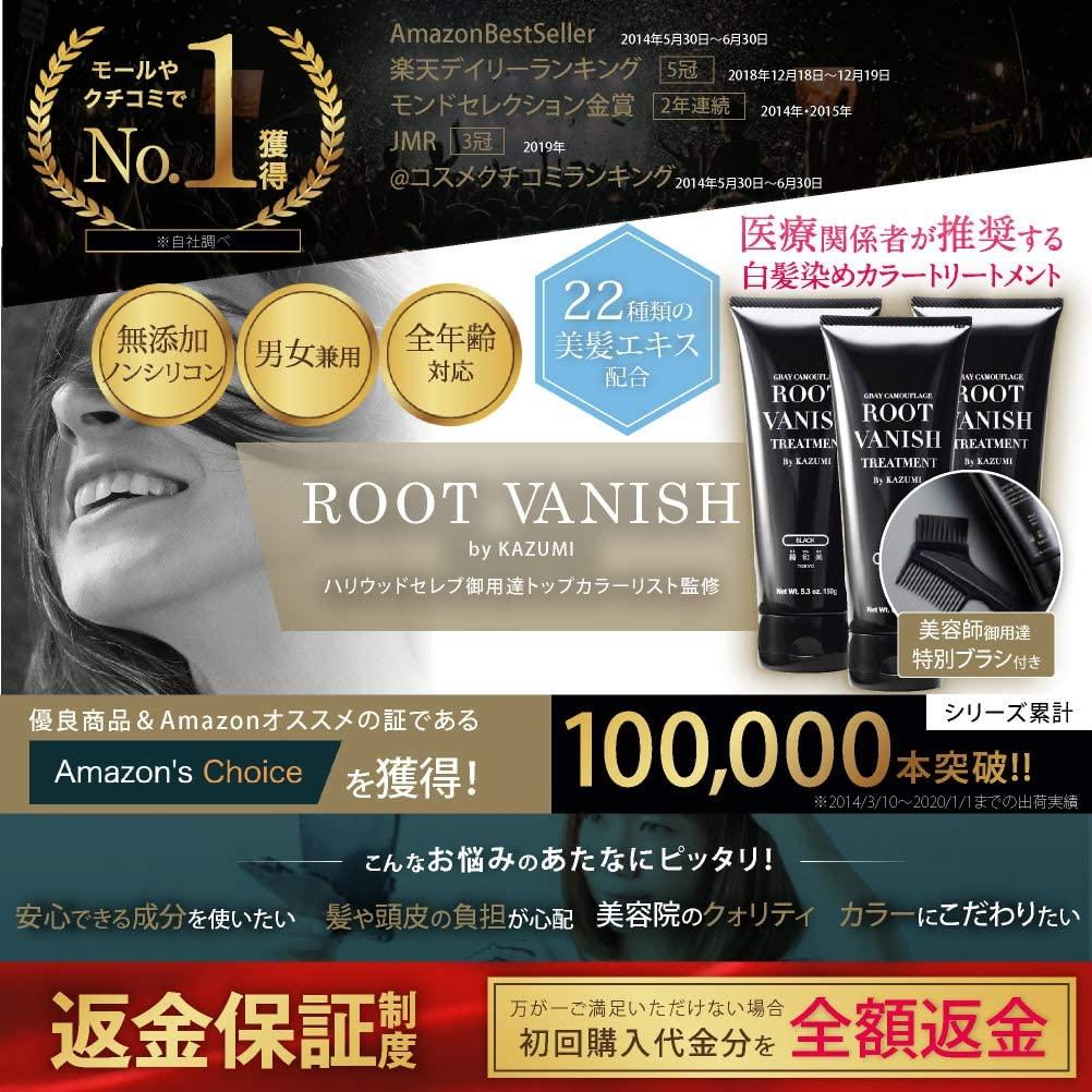 Root Vanish(ルートバニッシュ)ヘアカラートリートメントの商品画像2