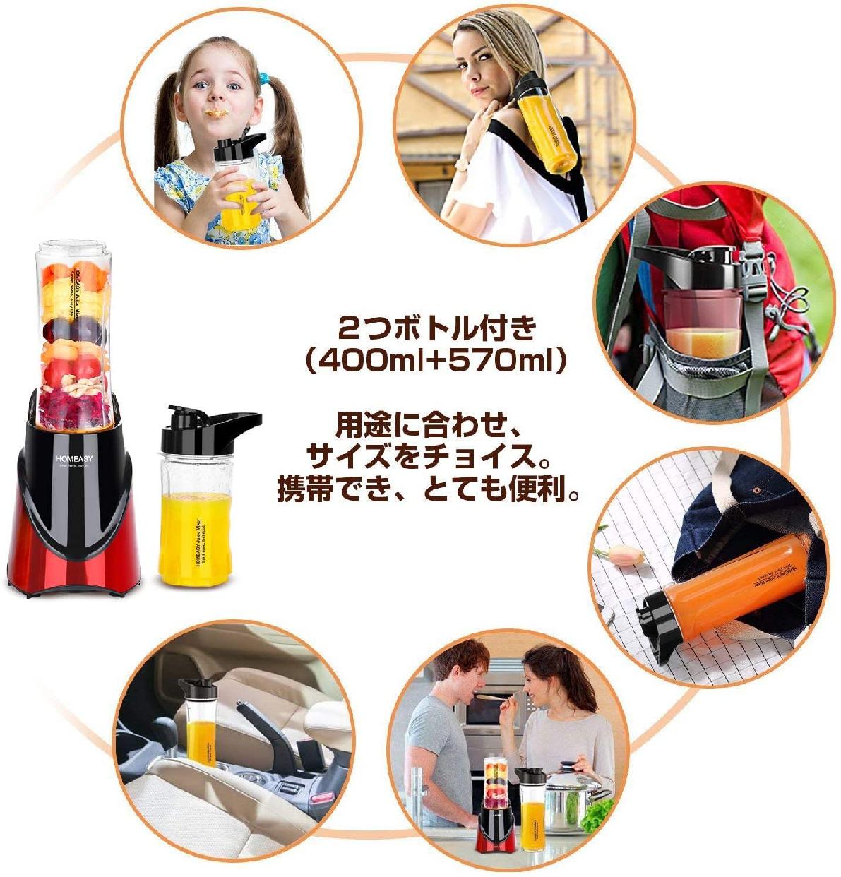HOMEASY(ホミージー)ミキサー BL01Aの商品画像4