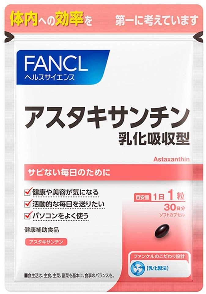 FANCL(ファンケル) アスタキサンチン 乳化吸収型