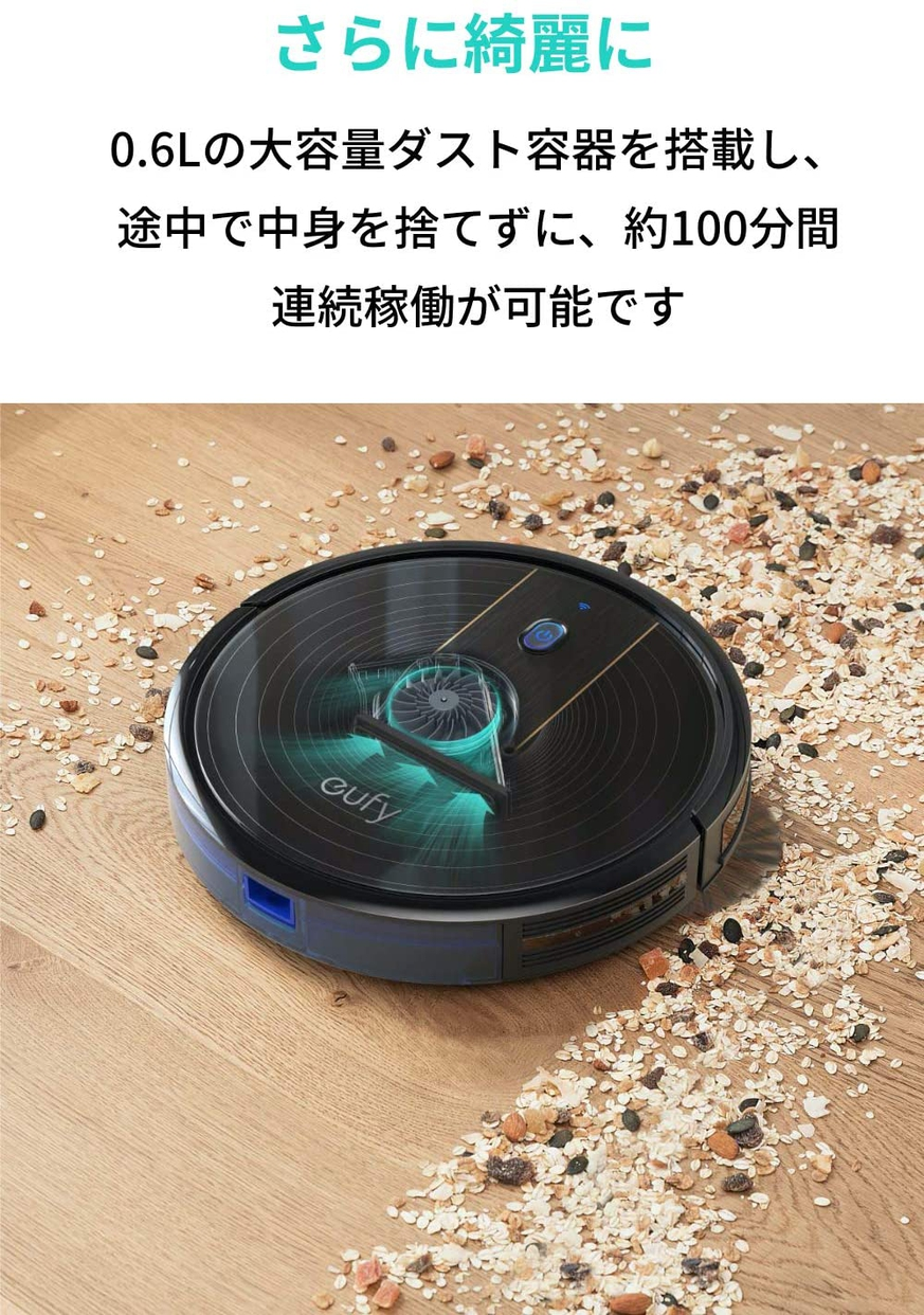 Anker(アンカー) Eufy RoboVac 15Cの商品画像4