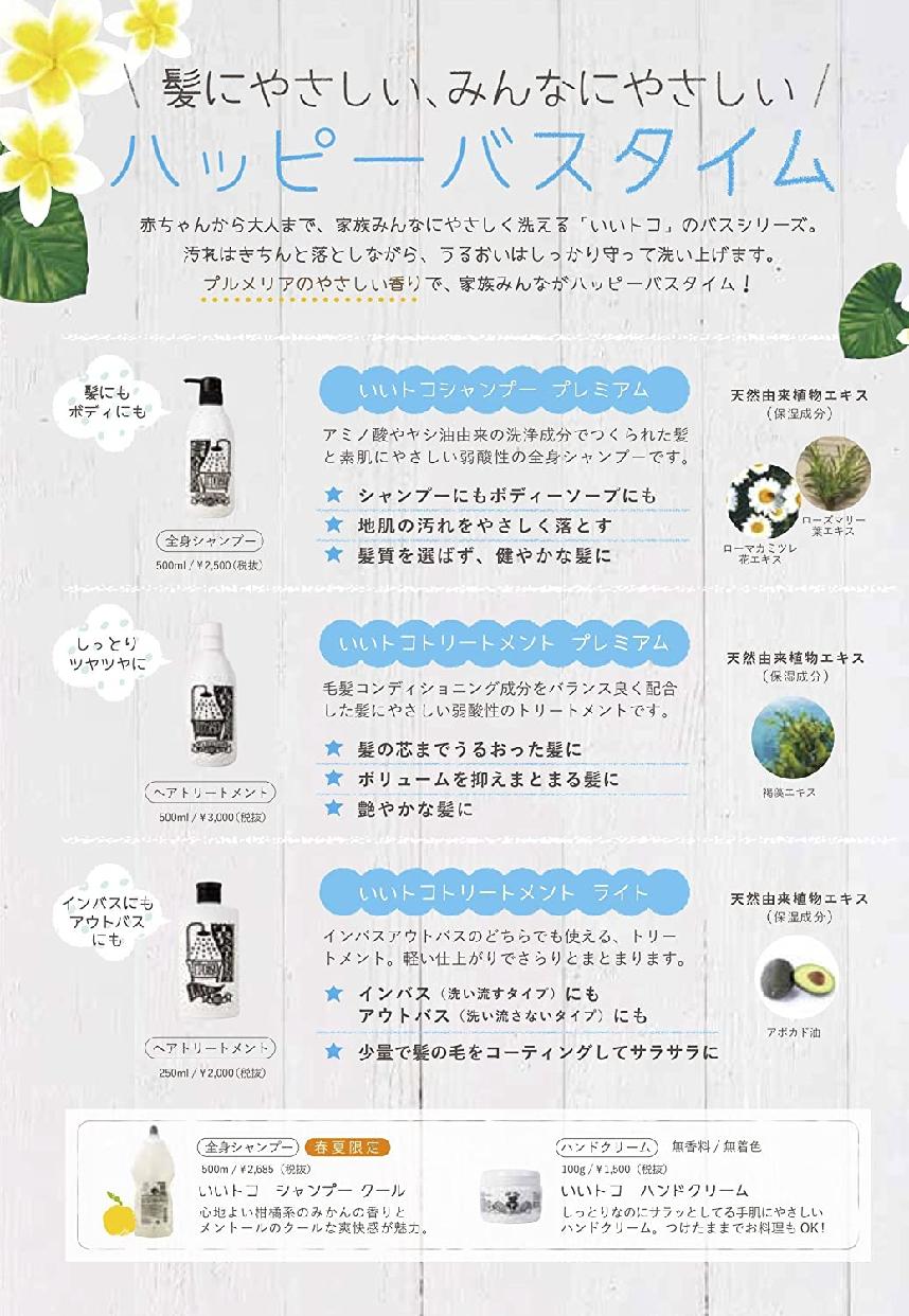 iitoko(いいトコ) いいトコシャンプープレミアムの商品画像3