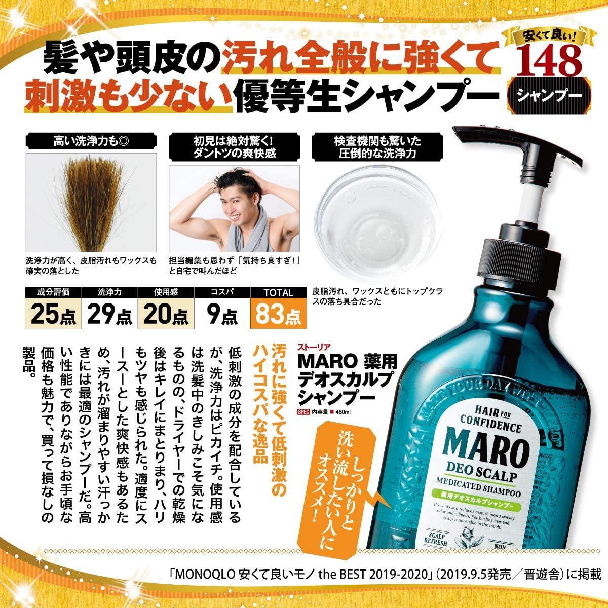 MARO(マーロ)薬用 デオスカルプ シャンプーの商品画像11