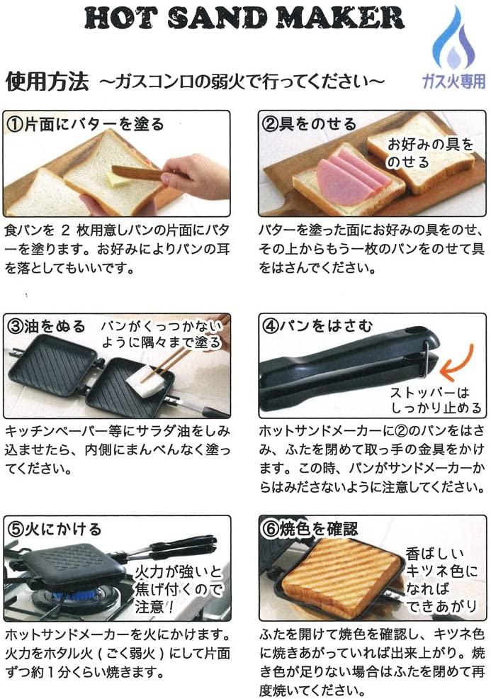 YOSHIKAWA(ヨシカワ) ホットサンドメーカー SJ2408の商品画像2