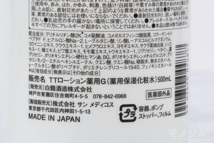 白鶴 鶴の玉手箱 薬用 大吟醸のうるおい化粧水の商品画像2