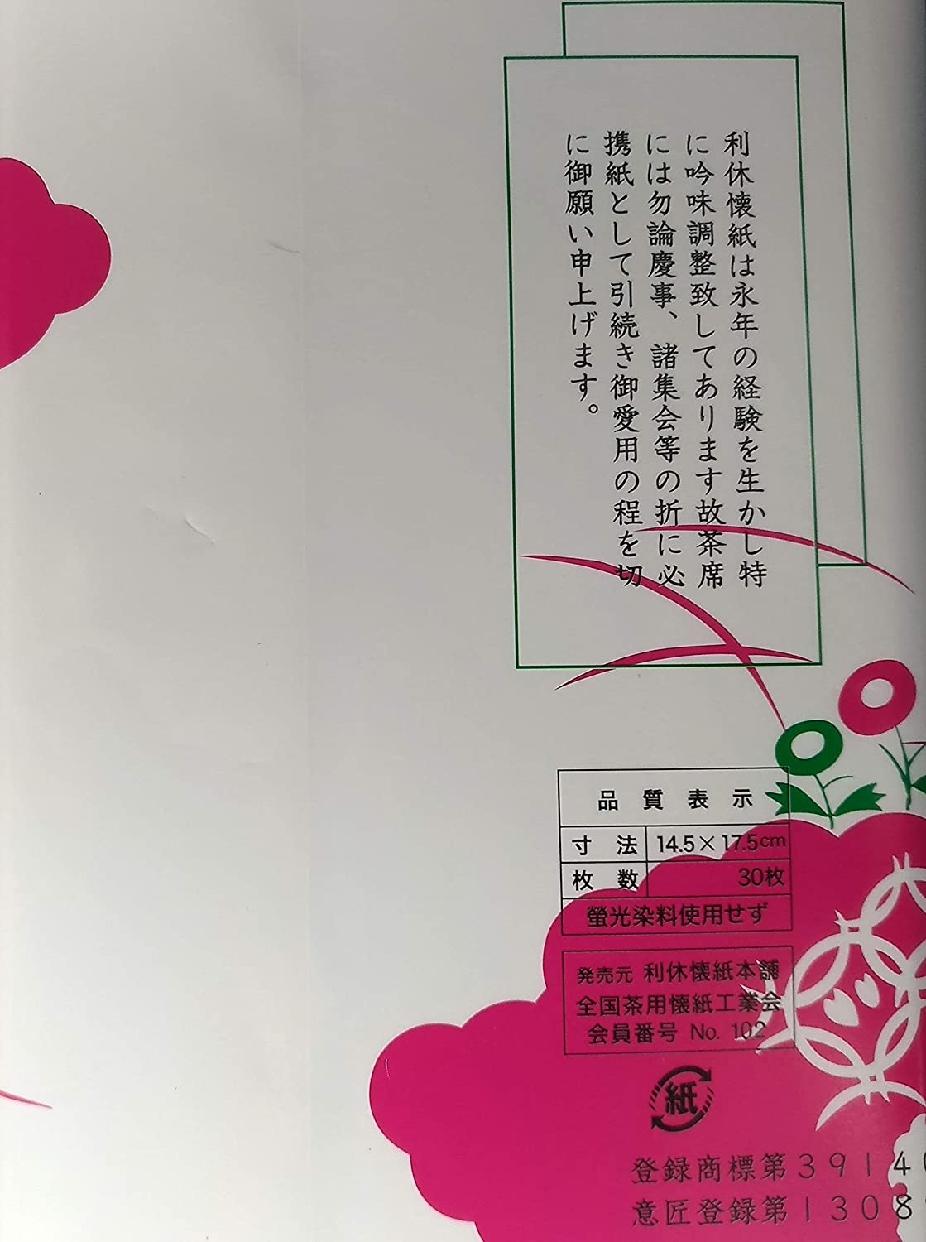 徳増茶道具(トクマサドウグ) 利休懐紙 無地 女性用 150枚の商品画像2