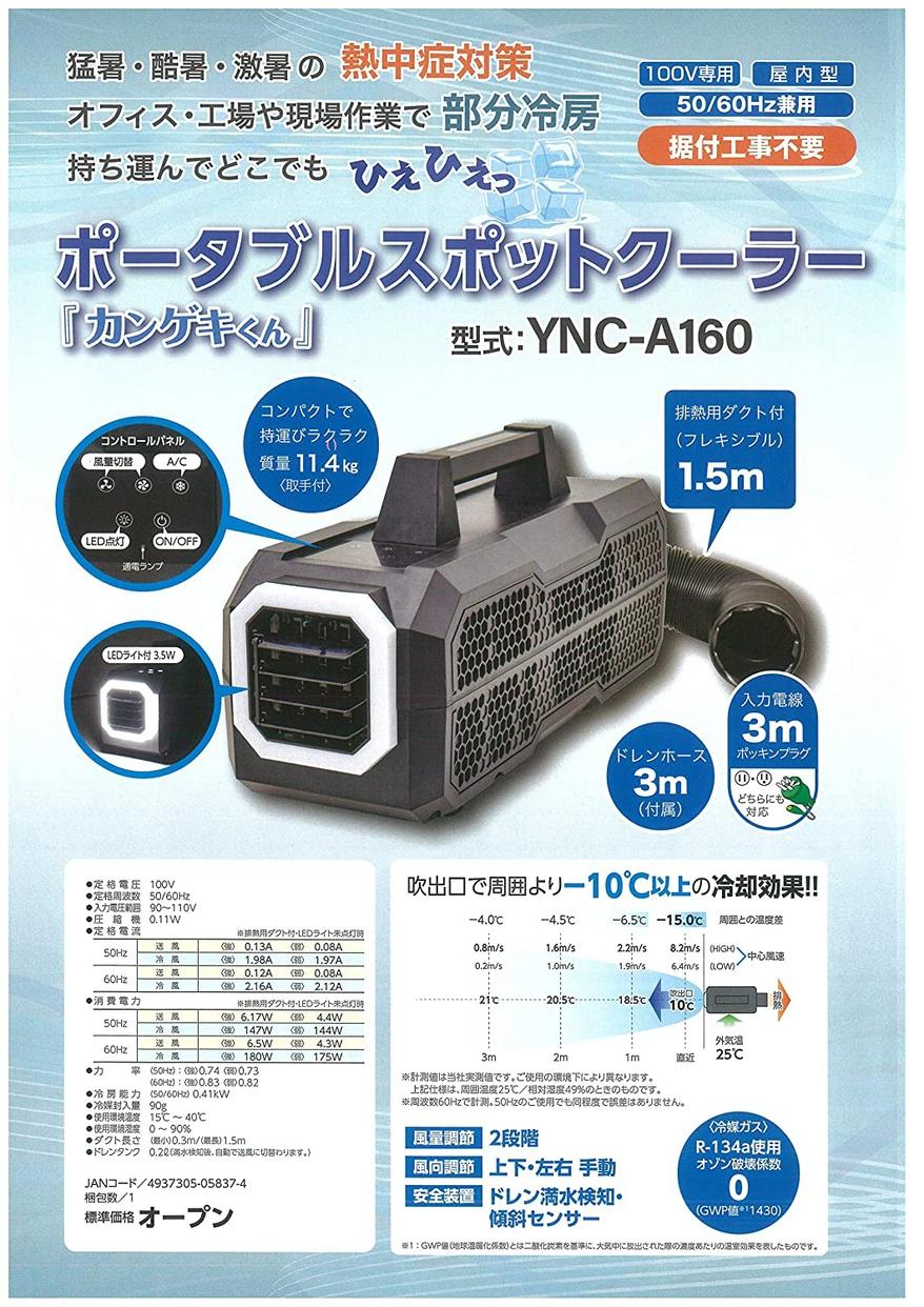 日動工業 カンゲキくん YNC-A160の商品画像2