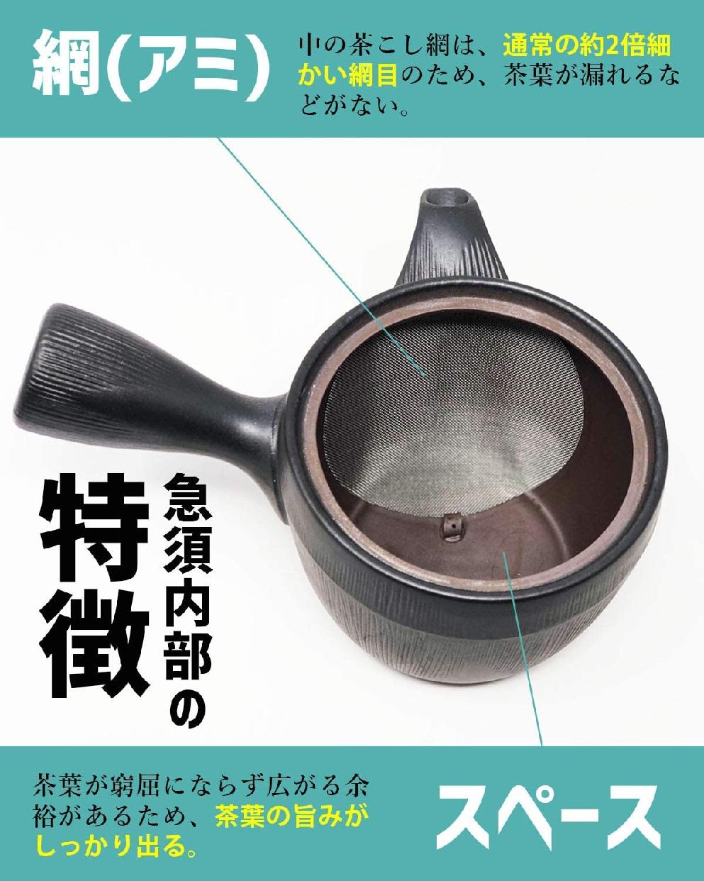 きつさこ 味がまろやかになる 湯キレ急須 萬古焼き 黒の商品画像7