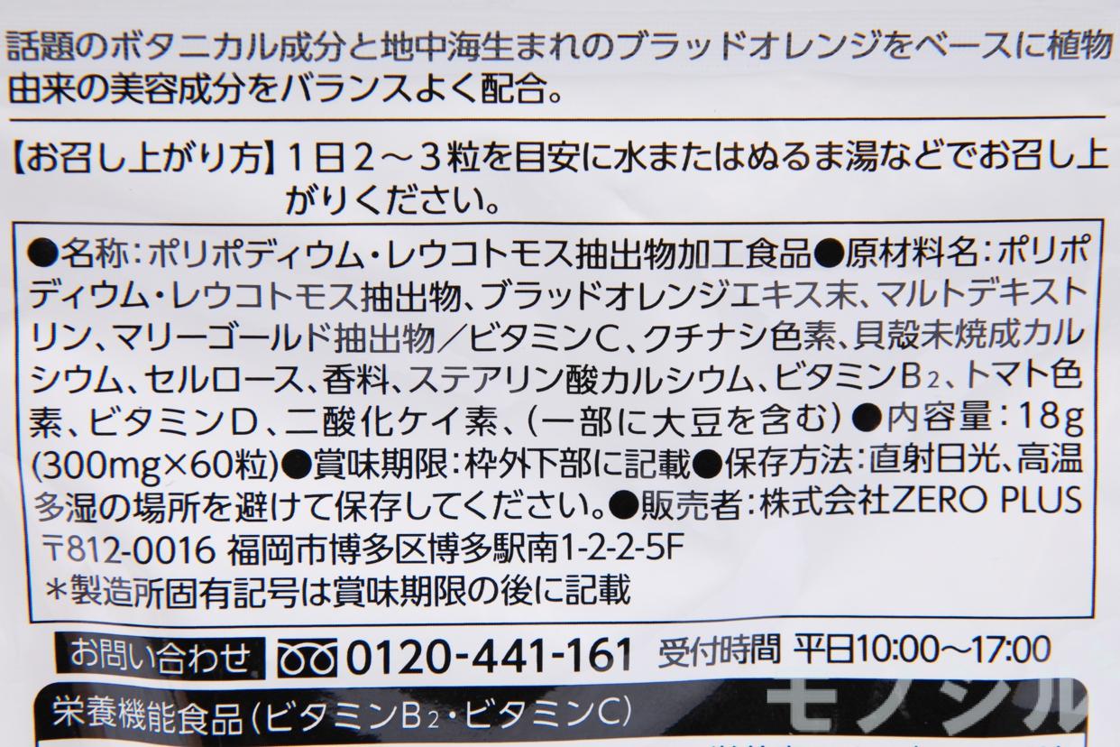 ZERO PLUS(ゼロプラス) Botanical Whiteの商品画像3 商品の成分表