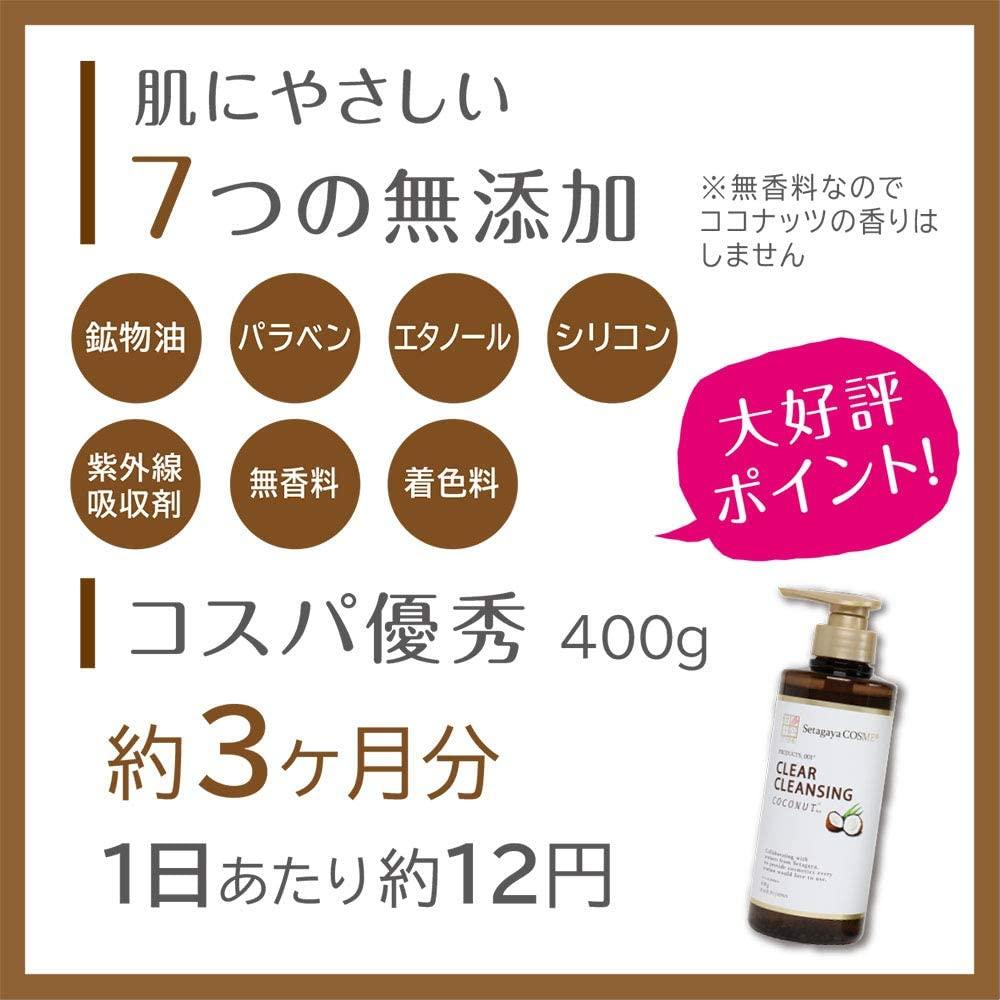 世田谷コスメ(Setagaya COSME) クリアクレンジング ココナッツの商品画像6