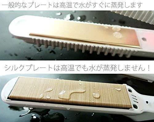 絹女(KINUJO) シルクプレートヘアアイロンの商品画像4