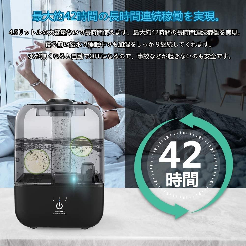 KNGUVTH 超音波式加湿器 4.5Lの商品画像2