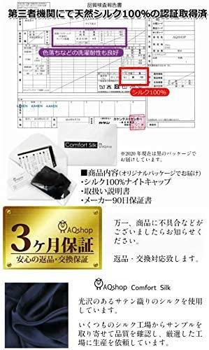 リークージャパン ナイトキャップ シルクの商品画像7
