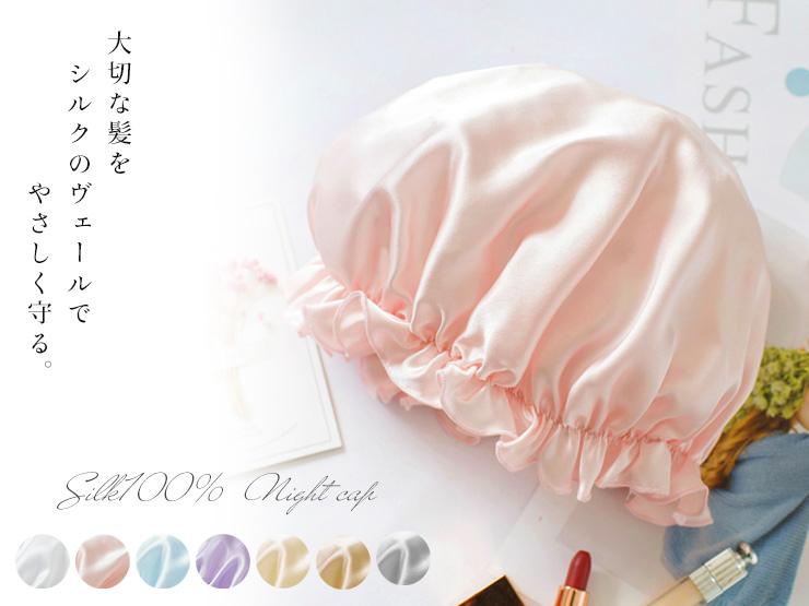 E'S CREATION(イーズクリエーション) シルク100% ナイトキャップの商品画像