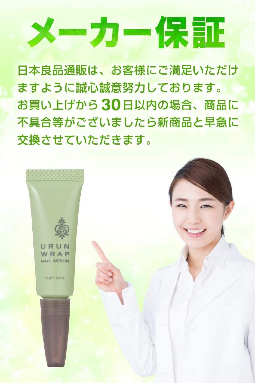 URUNWRAP(ウルンラップ) シアバター配合 ネイル美容液の商品画像7