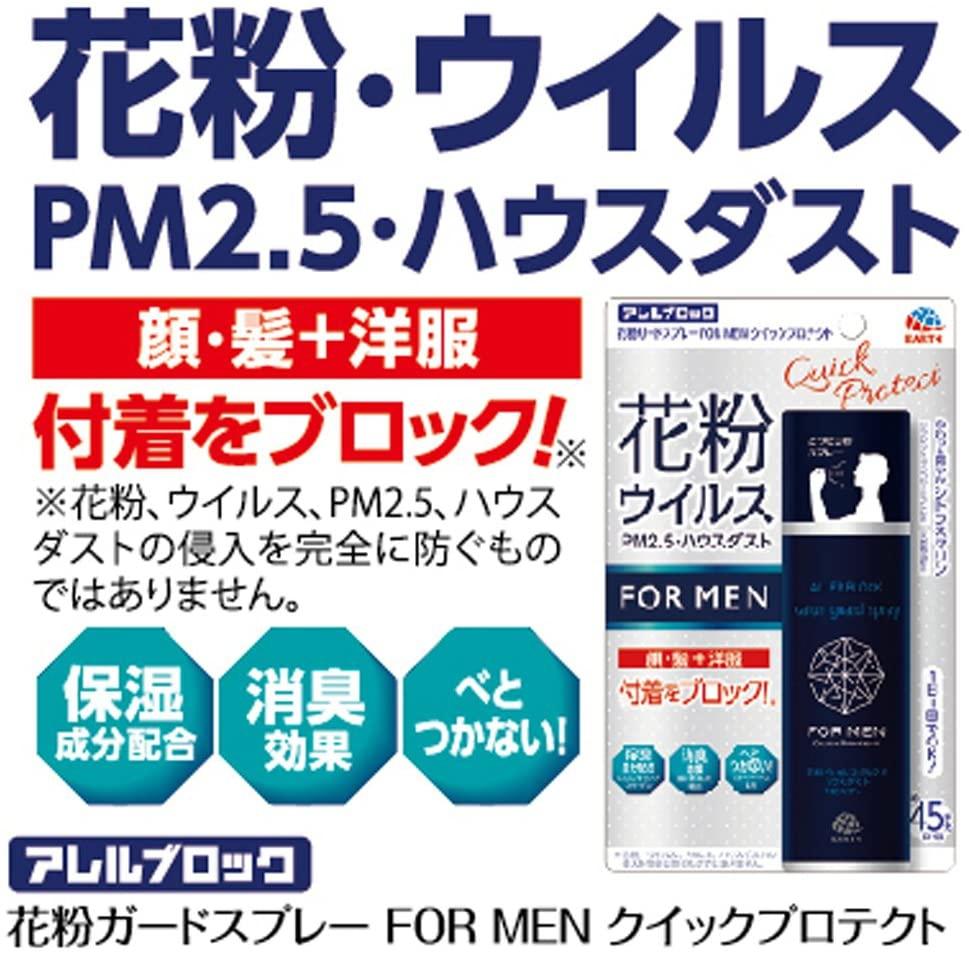 アレルブロック 花粉ガードスプレー FOR MEN クイックプロテクトの商品画像3