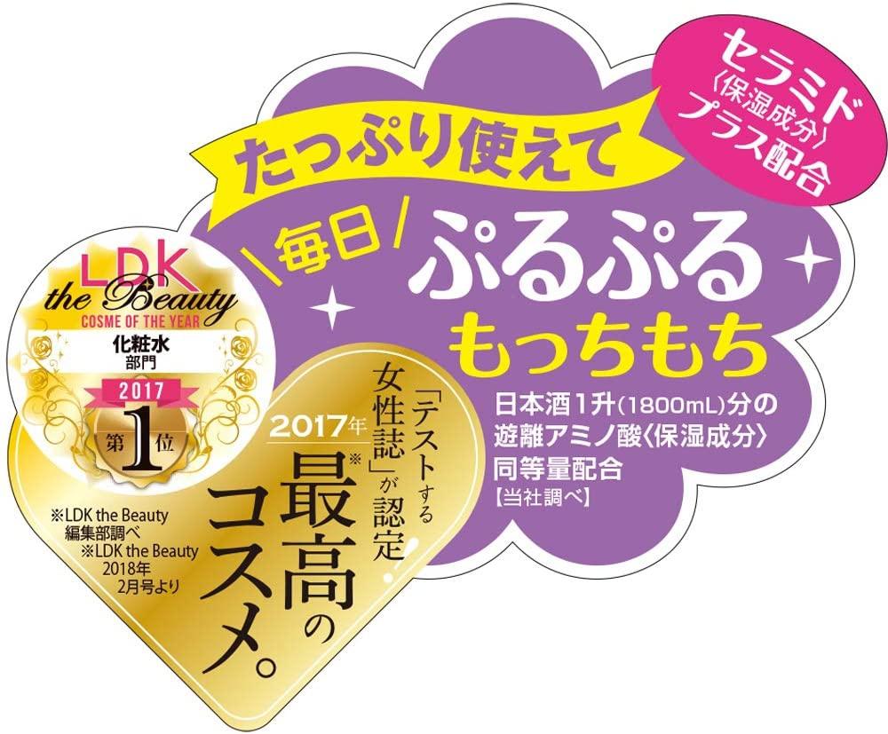 菊正宗(キクマサムネ)日本酒の化粧水 高保湿の商品画像13