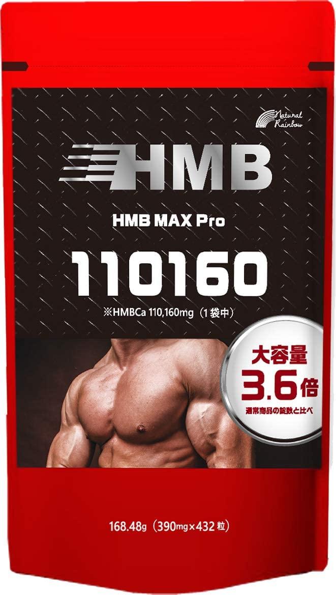 メタルマッスルHMB hmb max pro
