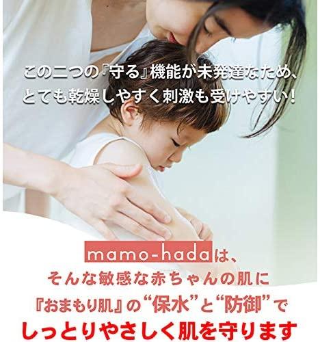 まも肌(mamo-hada) ベビー泡ソープの商品画像8