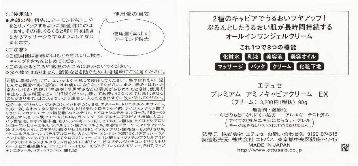 ettusais(エテュセ) プレミアム アミノキャビアクリームの商品画像9