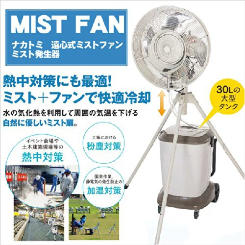 NAKATOMI(ナカトミ) 遠心式ミストファン(全閉式) MISF-45の商品画像