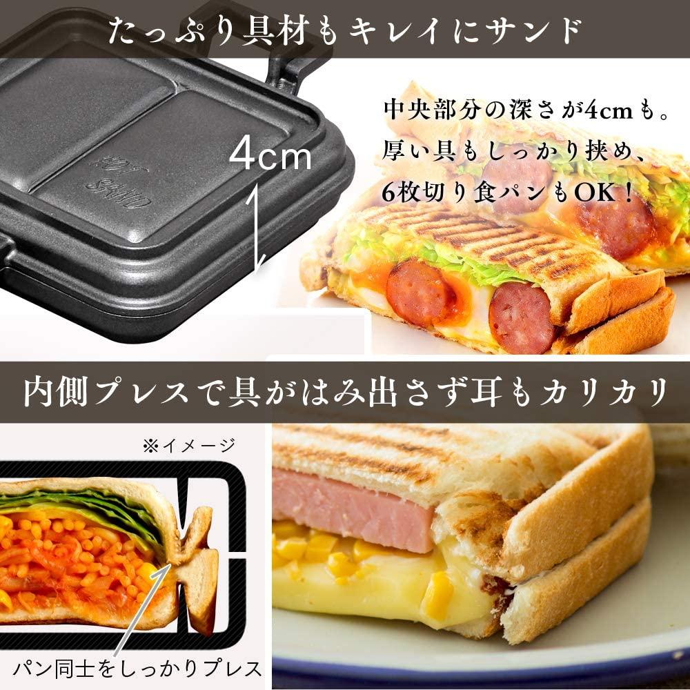 IRIS OHYAMA(アイリスオーヤマ) 具だくさんホットサンドメーカー ダブル GHS-Dの商品画像3