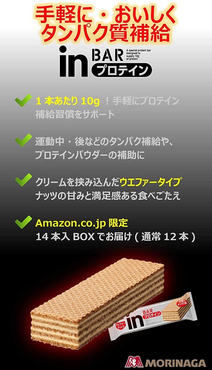 森永製菓(MORINAGA) inバープロテイン ウエハースタイプの商品画像2