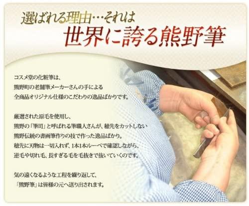 匠の化粧筆コスメ堂(cosmedo) 熊野筆ノーマル洗顔ブラシ 細長峰100%(山羊毛) E-24Nの商品画像9