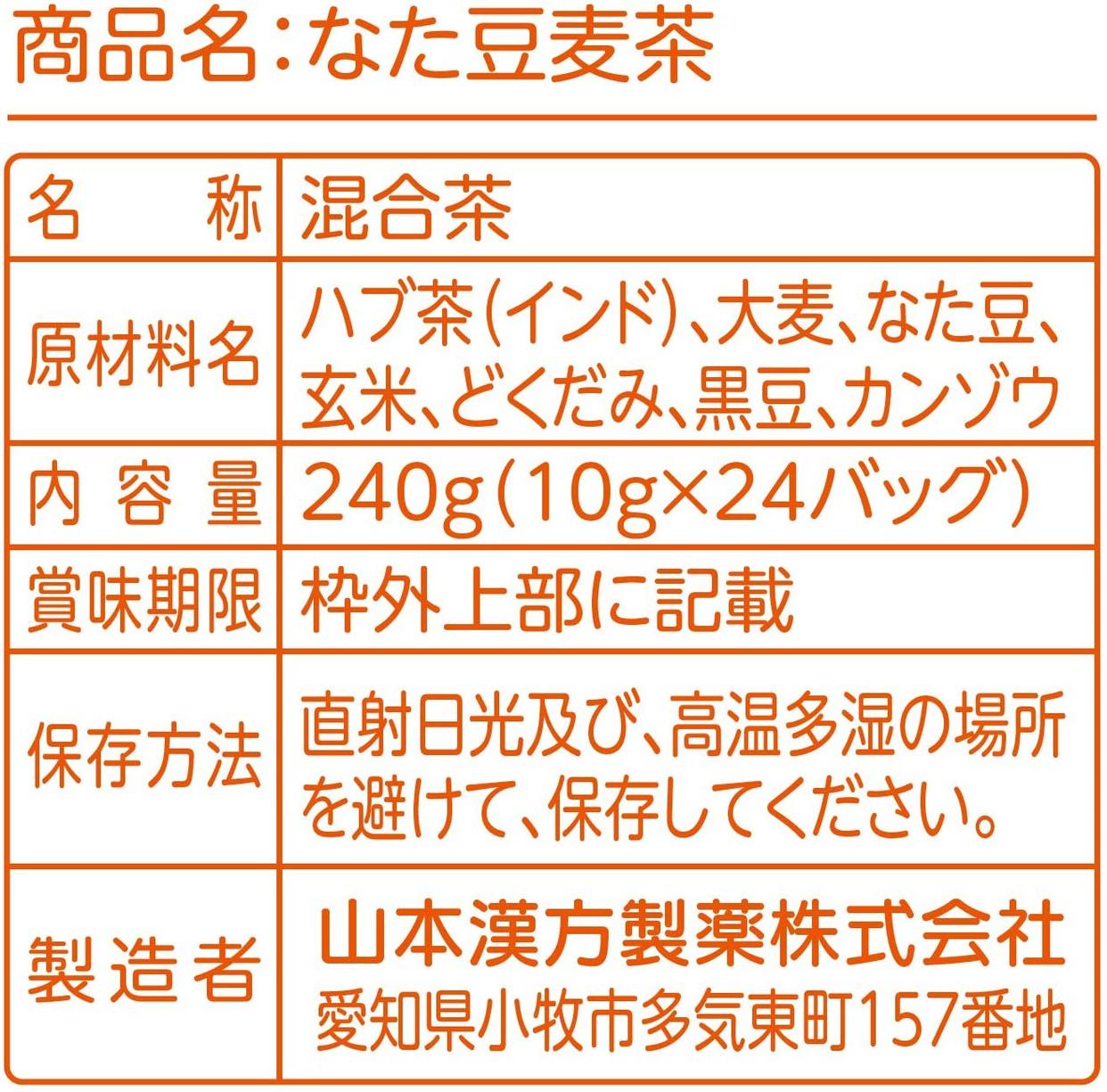 山本漢方製薬 なた豆麦茶の商品画像6