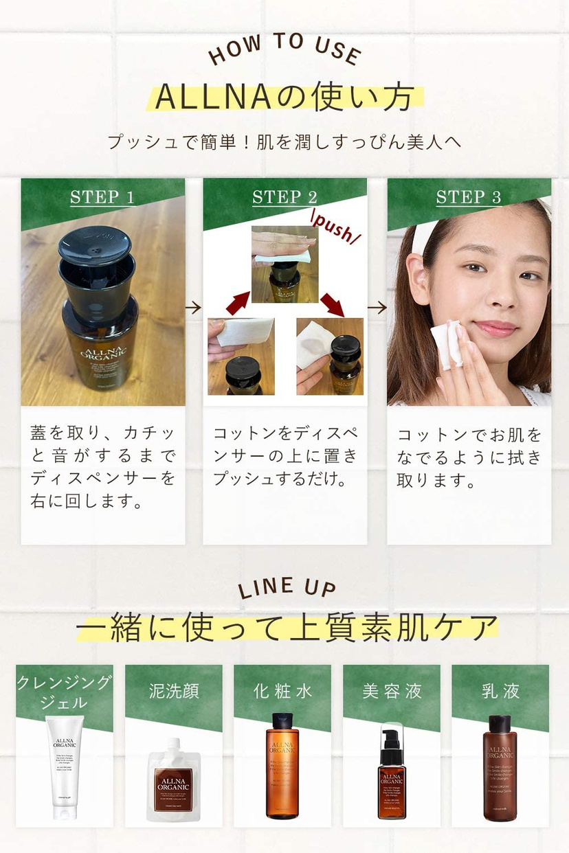 ALLNA ORGANIC(オルナ オーガニック) 拭き取り化粧水の商品画像7