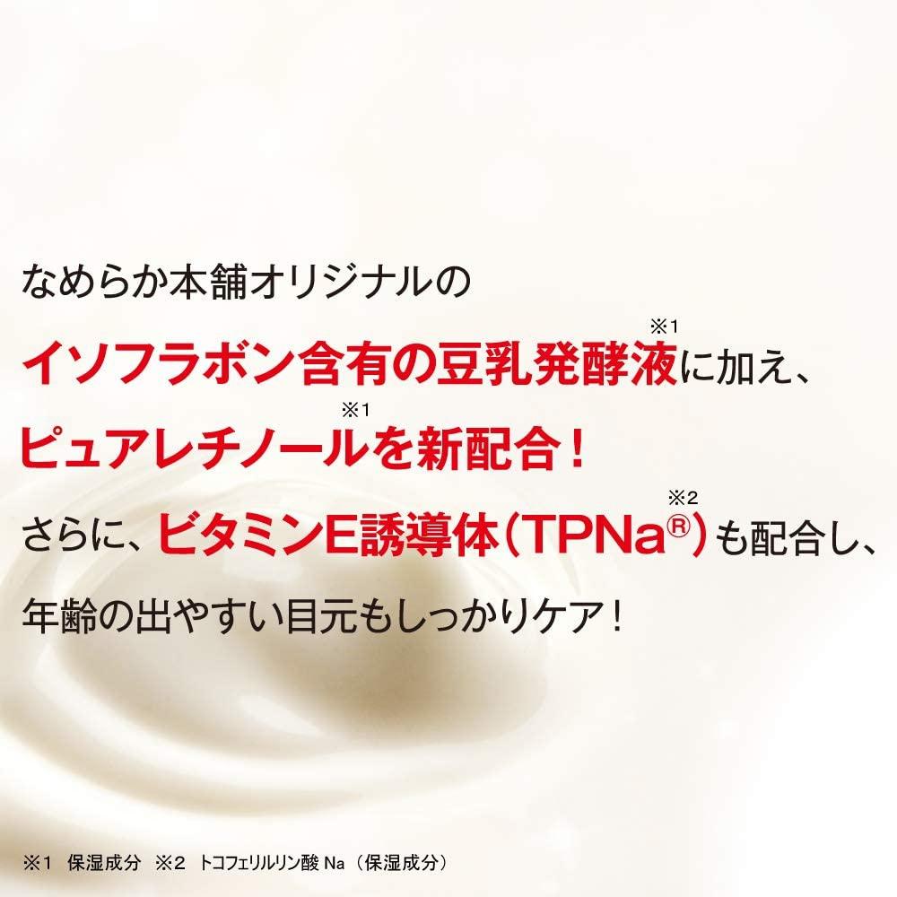 なめらか本舗 リンクルアイクリーム Nの商品画像10