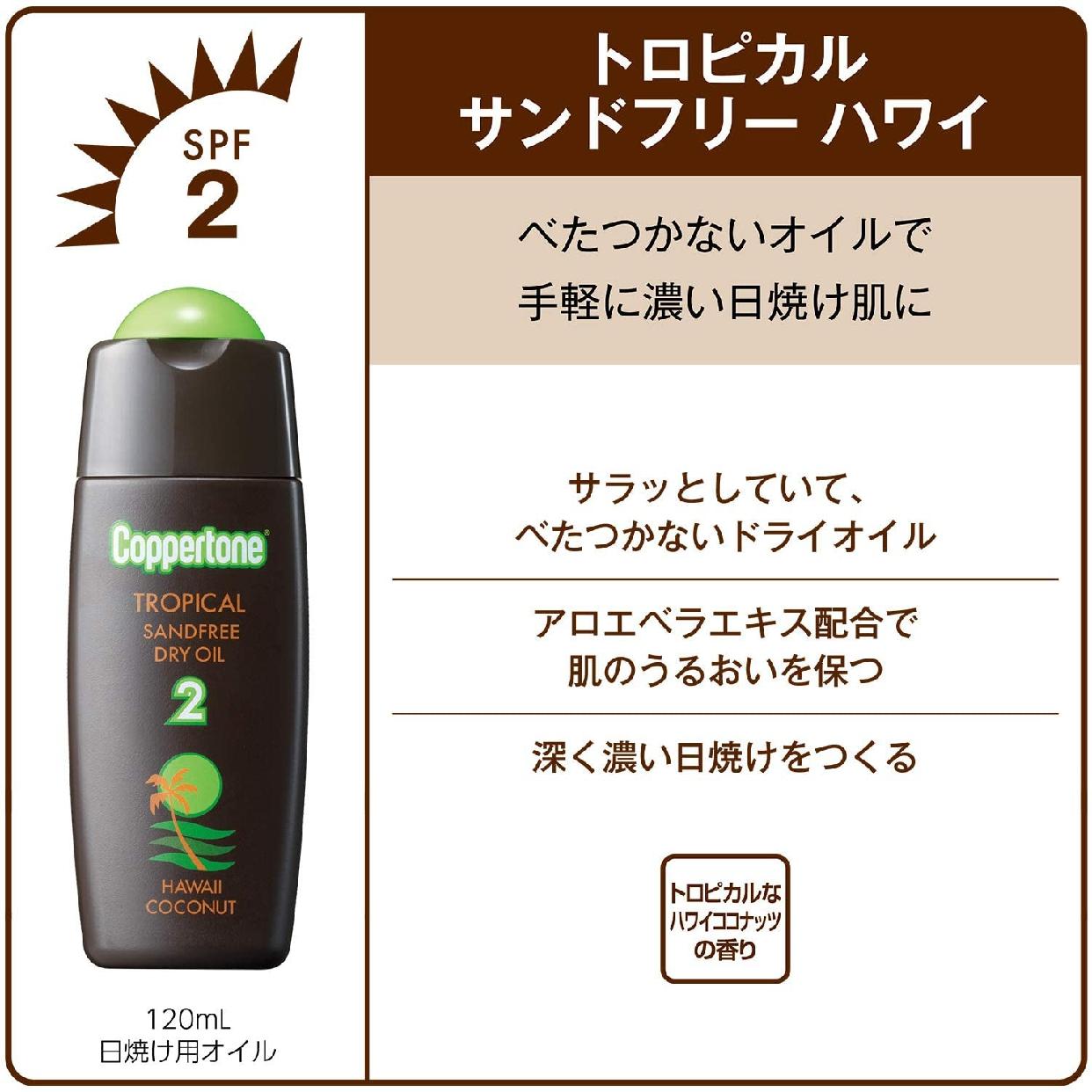 Coppertone(コパトーン) トロピカル サンドフリー ハワイの商品画像2