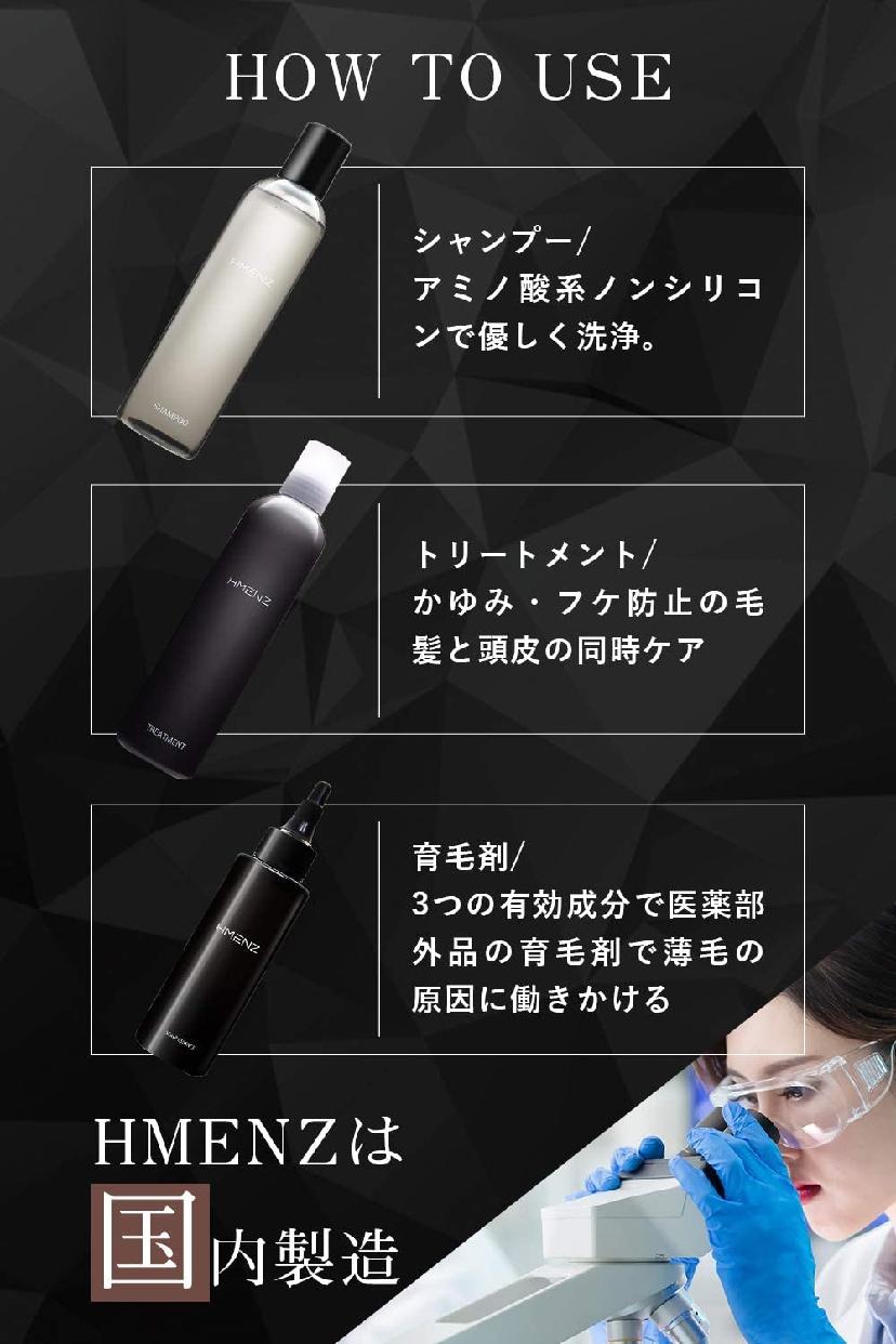 HMENZ(ヘンツ) メンズスカルプシャンプーの商品画像11