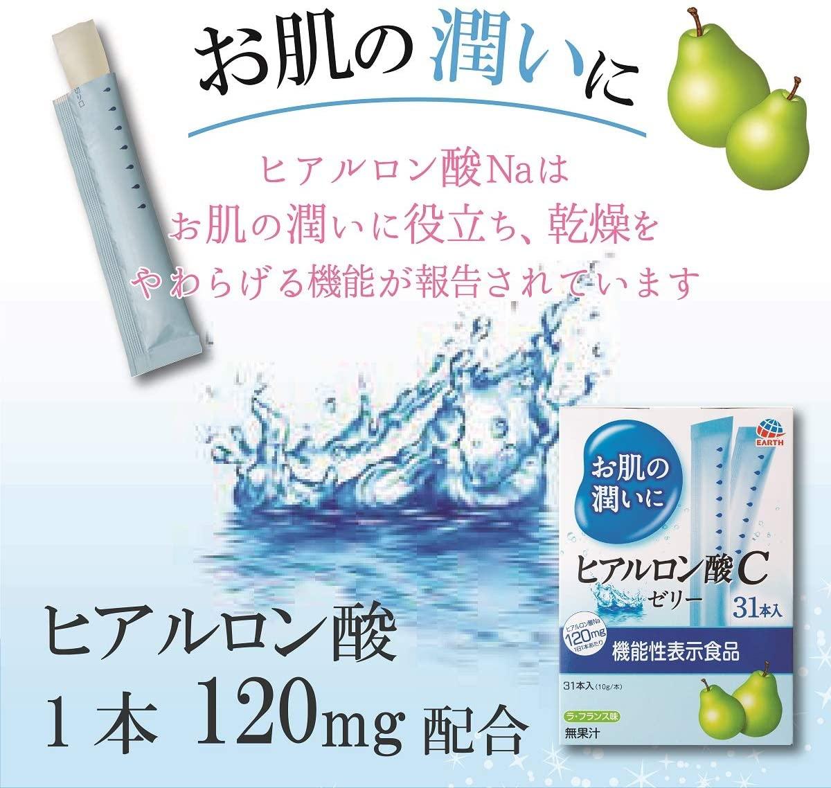 アース製薬 ヒアルロン酸Cゼリーの商品画像4