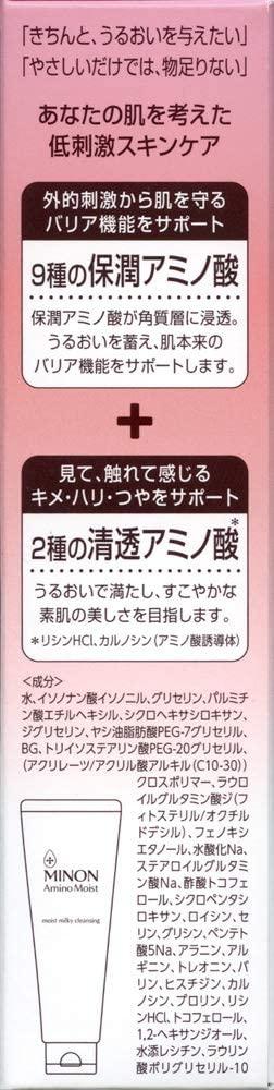 MINON(ミノン) アミノモイスト モイストミルキィ クレンジングの商品画像6