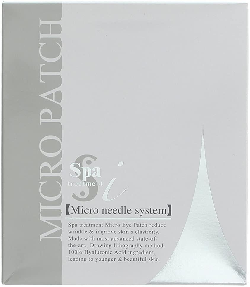Spa treatment(スパトリートメント) i マイクロパッチの商品画像