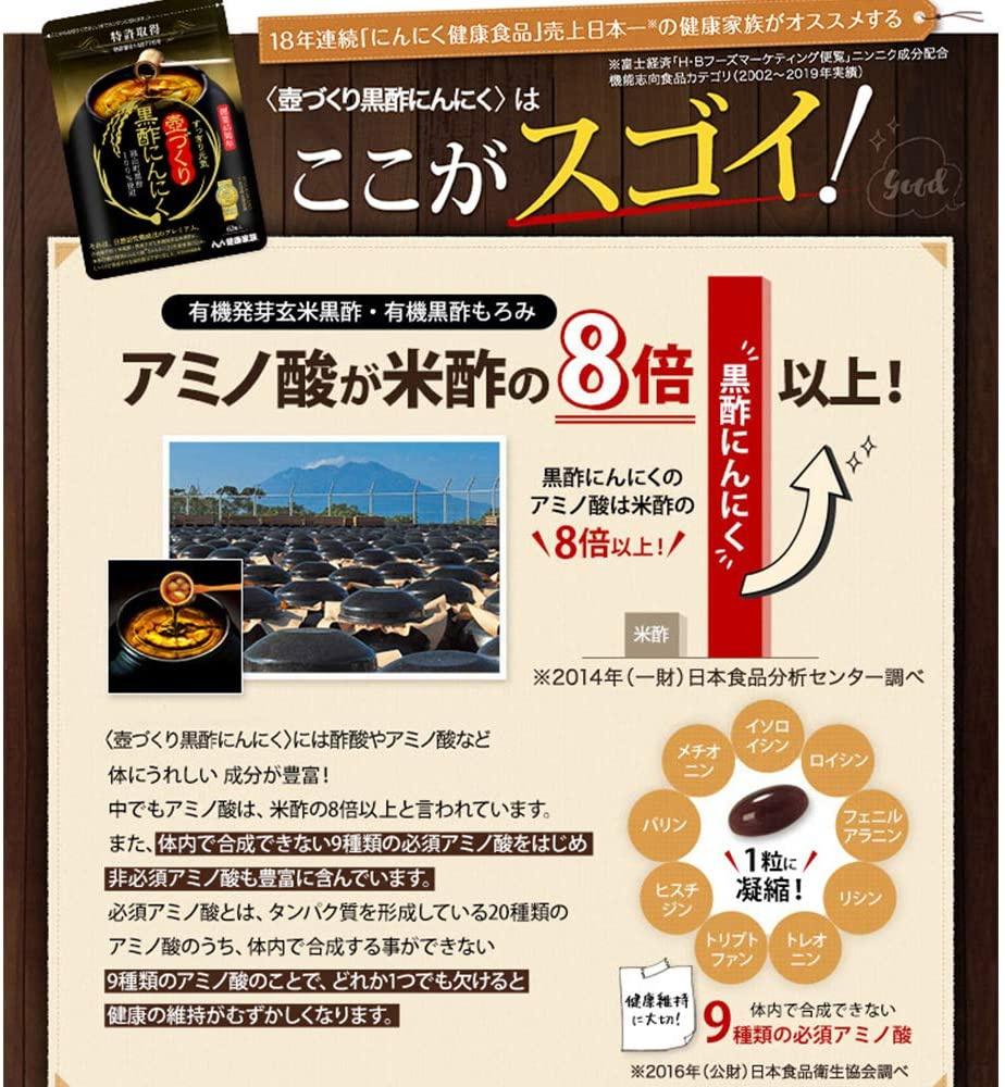 健康家族 壺づくり黒酢にんにくの商品画像2