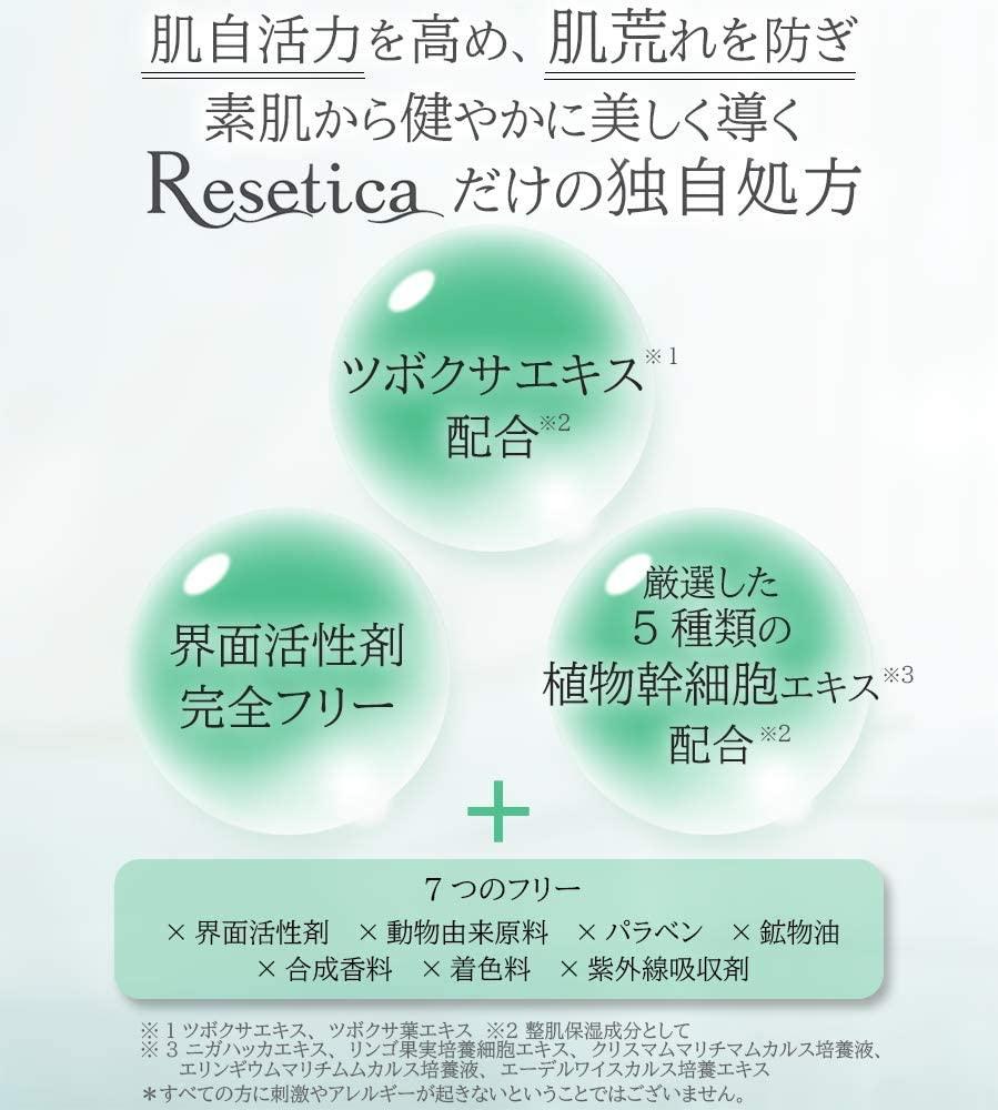 Resetica(リセチカ) RR モイストベールクリームの商品画像8