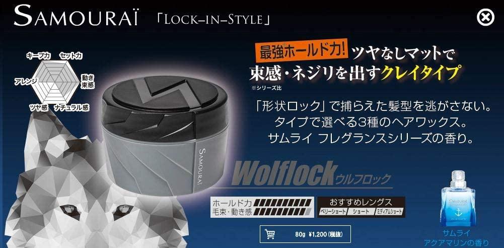 SAMOURAI(サムライ) ロックインスタイル  ウルフロックの商品画像2