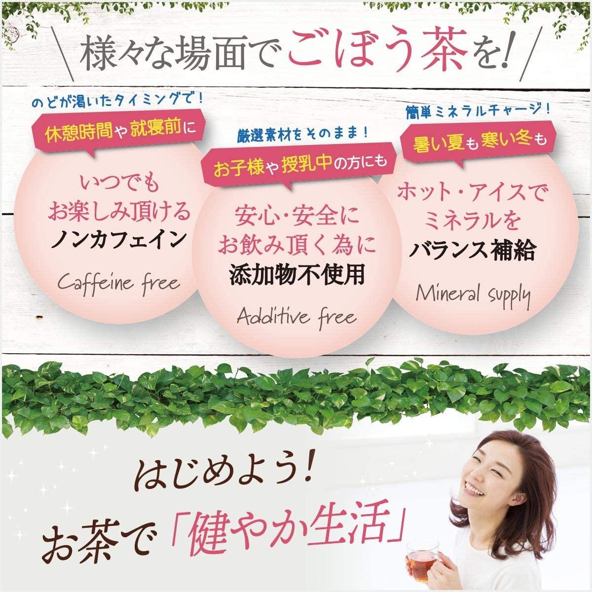 恵み茶屋 国産ごぼう茶の商品画像7