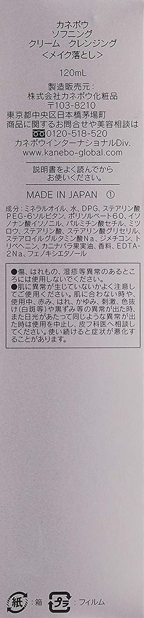 KANEBO(カネボウ) ソフニング クリーム クレンジングの商品画像10