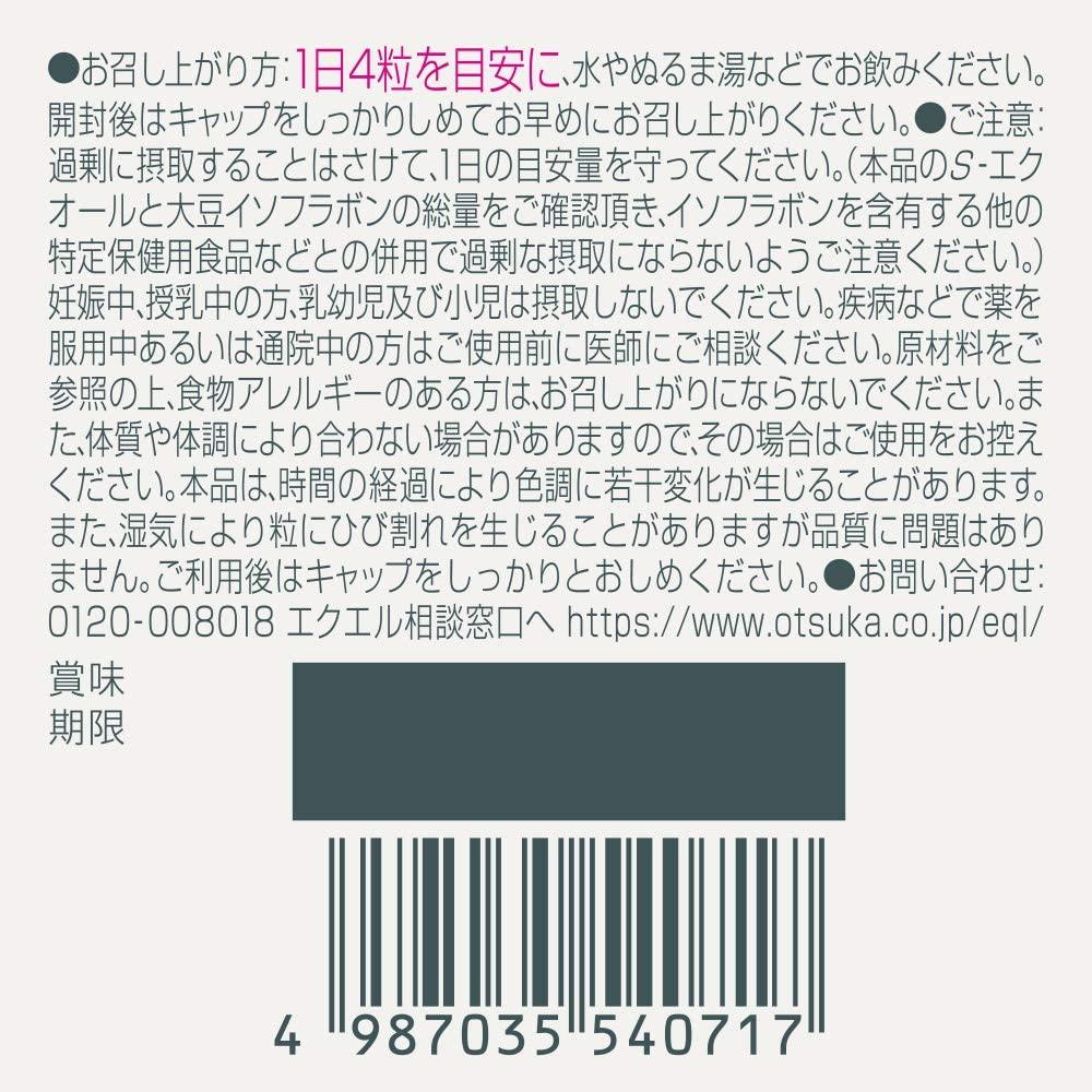 Otsuka(オオツカ) エクエルの商品画像3