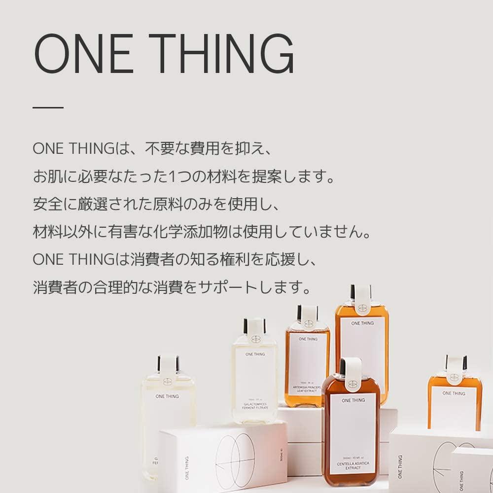 ONE THING(ワンシン) 青みかんエキスの商品画像4