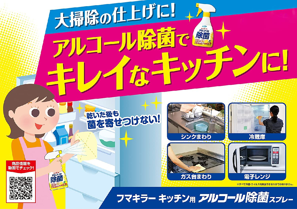 フマキラーキッチン用 アルコール除菌スプレーの商品画像5