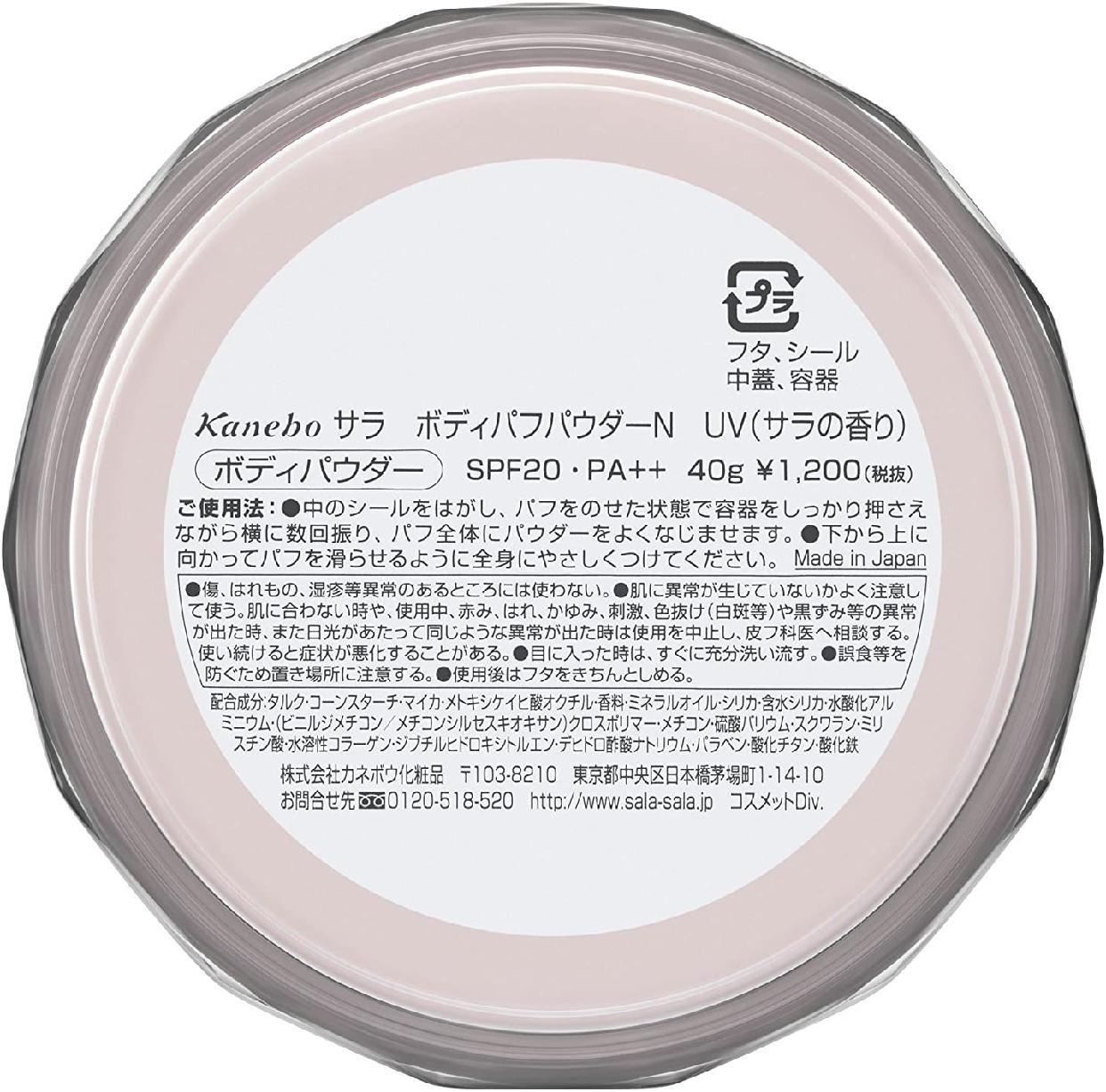 SALA(サラ) ボディパフパウダー UVの商品画像3