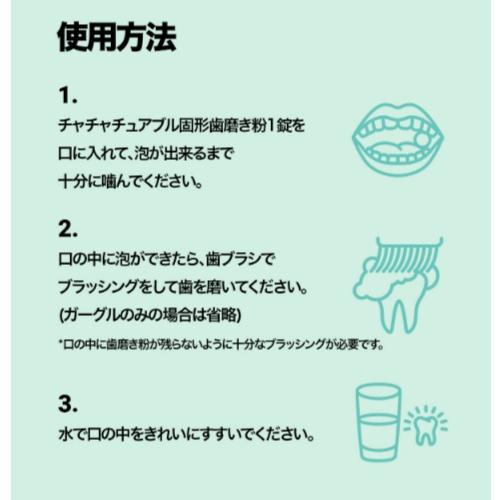 unpa.Cosmetics(オンパコスメティック) チャチュアブル固形歯磨き粉の商品画像7