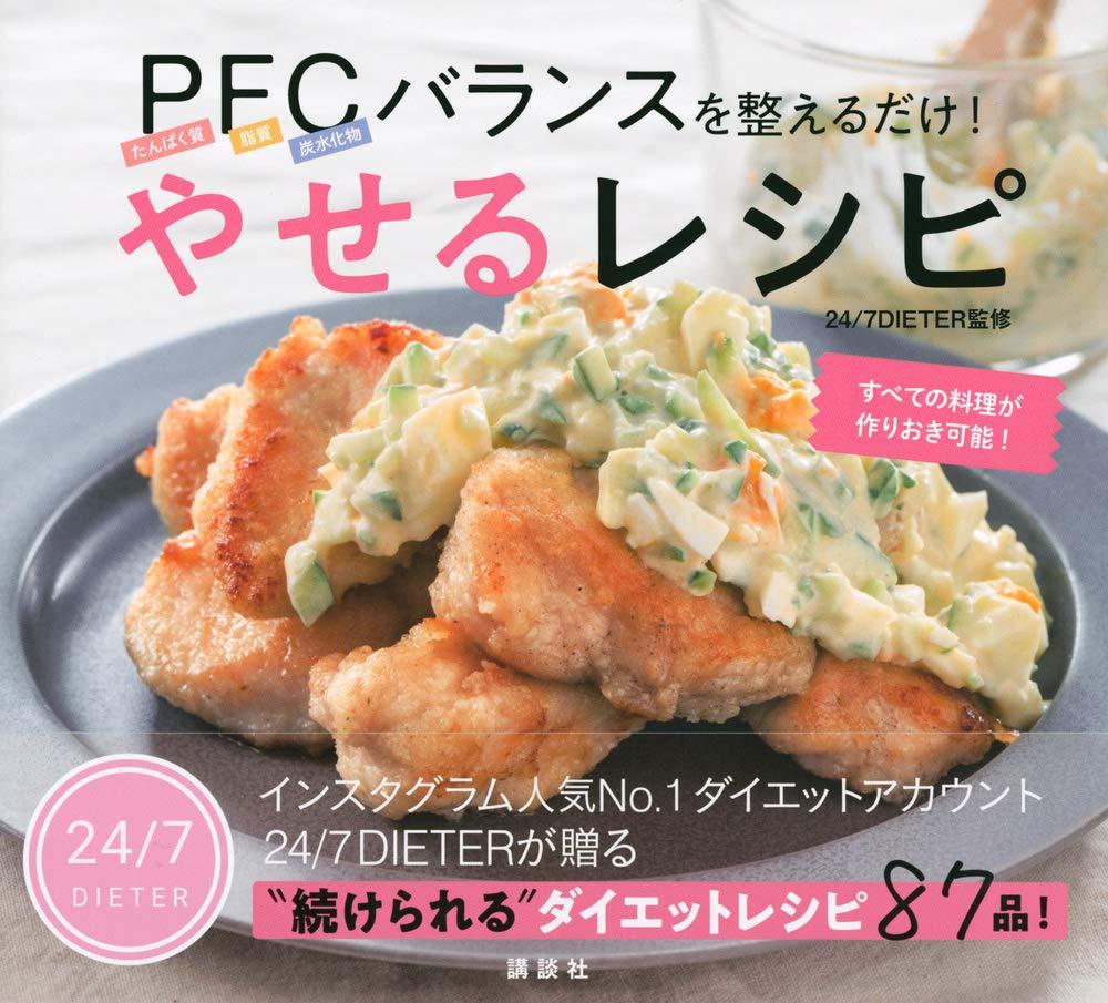 講談社 PFCバランスを整えるだけ! やせるレシピの商品画像2